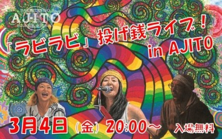 ラビラビ・ajito3周年チラシ.jpg